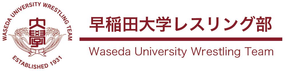 早稲田大学レスリング部
